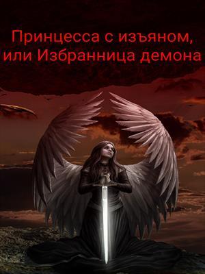 Секретный дневник Софии
