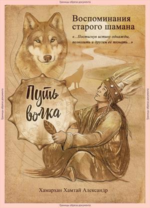 Воспоминания старого шамана. Путь волка