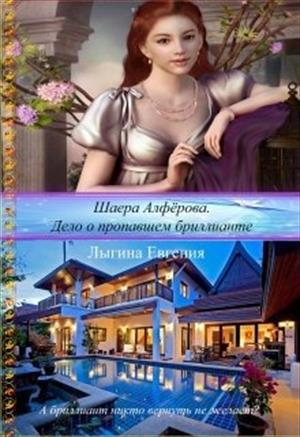 Шаера Алфёрова. Дело о похищенном бриллианте