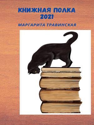 Книжная полка-2021