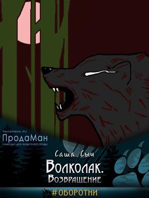Волколак. Возвращение
