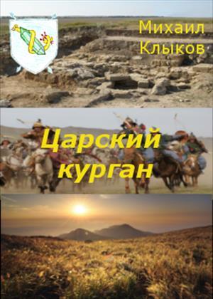 Царский курган
