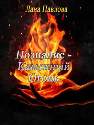 Познание - Каменный Огонь