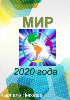 Мир 2020 года