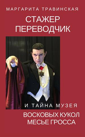 Стажер переводчик и тайна Музея восковых фигур месье Гросса