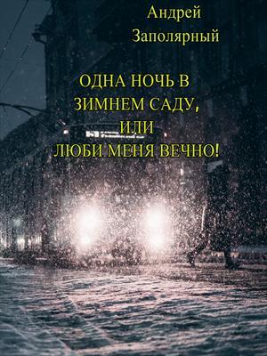 Одна ночь в зимнем саду, или Люби меня вечно!