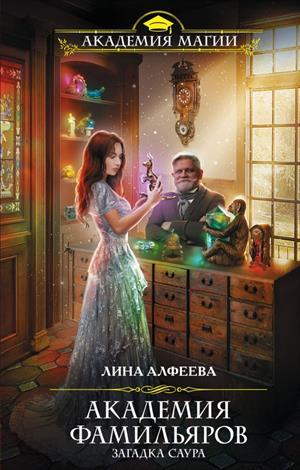 Академия фамильяров. Загадка Ярмарка-Града
