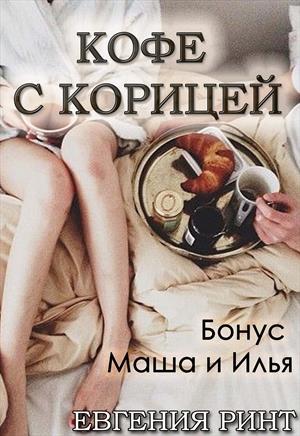 Кофе с корицей. БОНУС Маша и Илья