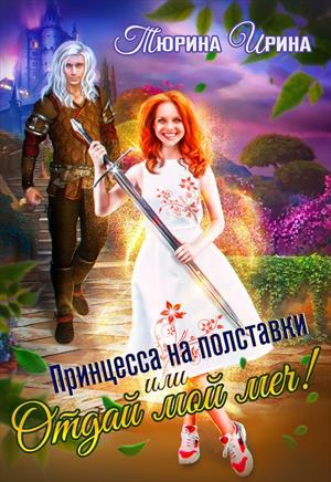 Принцесса на полставки, или Отдай мой меч!