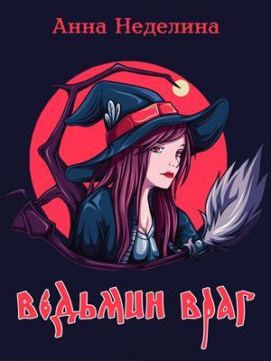 Ведьмин враг