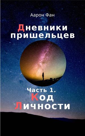 Дневники пришельцев. Часть 1. Код Личности
