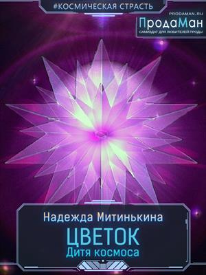 Цветок Дитя космоса