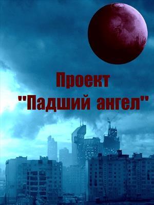 """Проект """"Падший Ангел"""""""