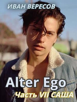 Alter Ego Часть VII. САША