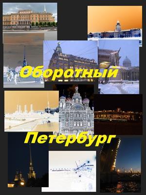Оборотный Петербург