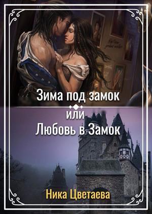 Зима под замок или Любовь в Замок