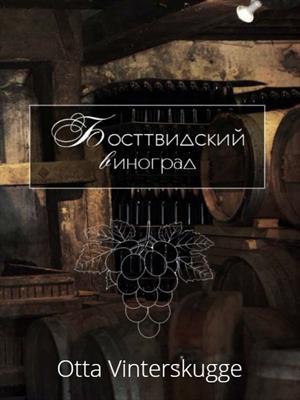 Босттвидский виноград