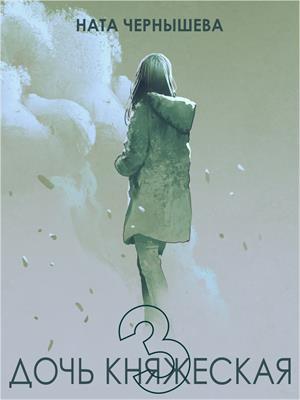 Дочь княжеская-3