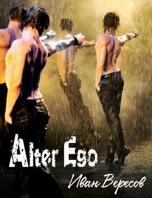Alter Ego — Обретение любви