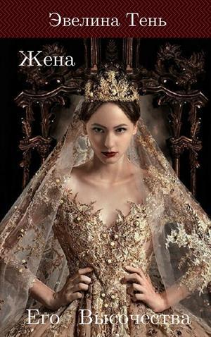 Жена Его Высочества