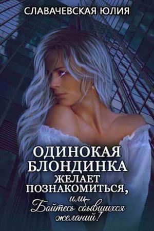Одинокая блондинка желает познакомиться, или Бойтесь сбывшихся желаний!