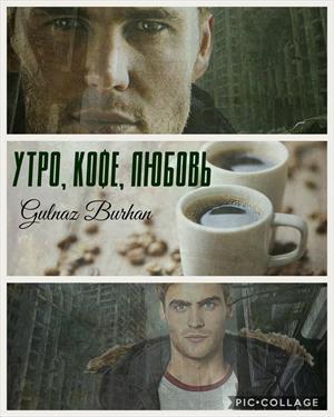 Утро, кофе, любовь