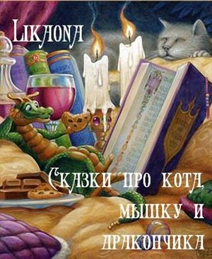 Сказки про кота, мышку и дракончика