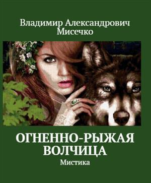 Огненно-рыжая волчица.