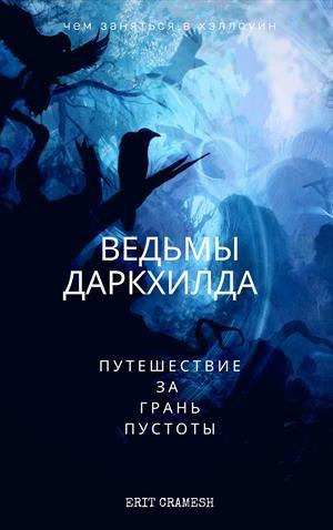 Ведьмы Даркхилда: Путешествие за Грань Пустоты