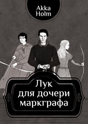 Лук для дочери маркграфа