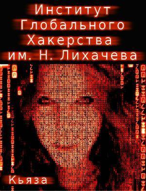 ИГХ им. Д. Лихачева