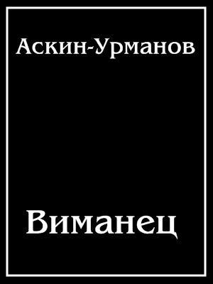 Виманец