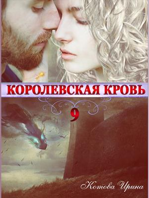 Королевская кровь-9 (в продаже на ПМ с 29.01.19)