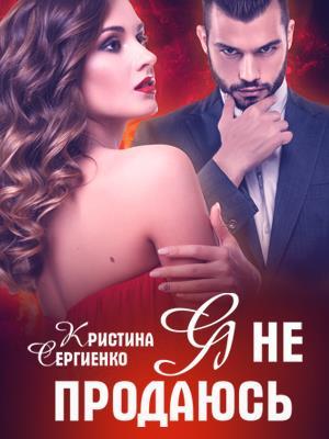 Я не продаюсь - Кристина Сергиенко