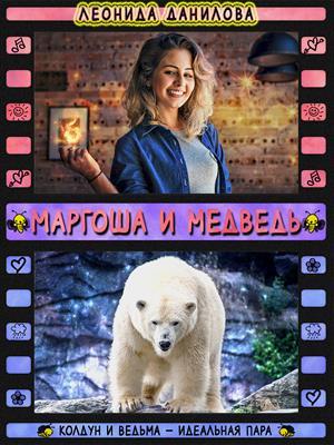 Маргоша и медведь