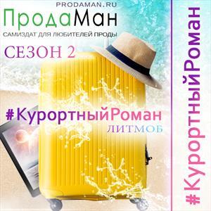 Курортный Роман - 2019