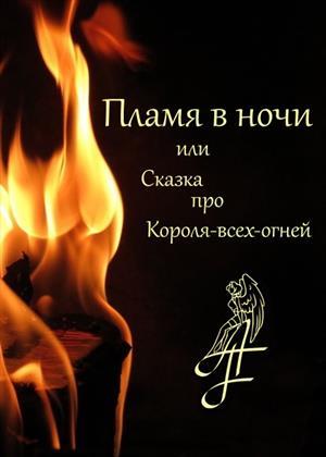 Пламя в ночи или Сказка про Короля-всех-огней