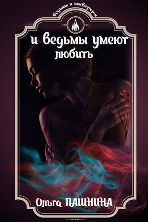 И ведьмы умеют любить