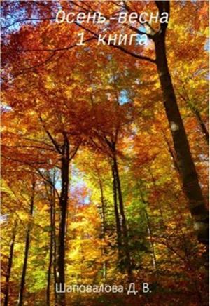 Осень-весна. 1 книга