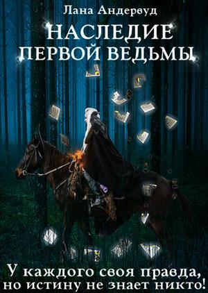 Наследие первой ведьмы
