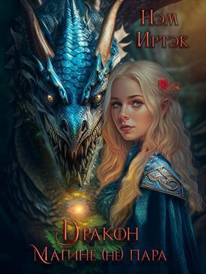 Дракон магине (не) пара