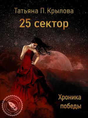 25 сектор. Хроника победы