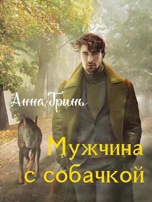 Мужчина с собачкой