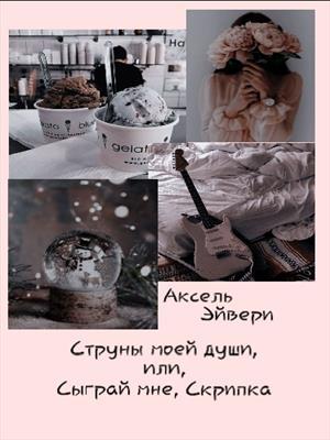 Струны моей души, или сыграй мне, Скрипка