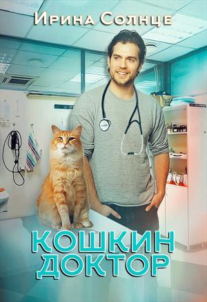 Кошкин доктор