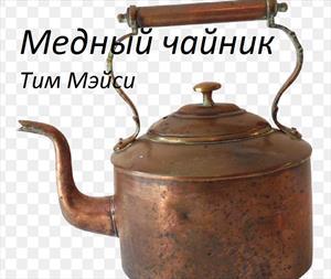 Тим Мэйси. Медный чайник