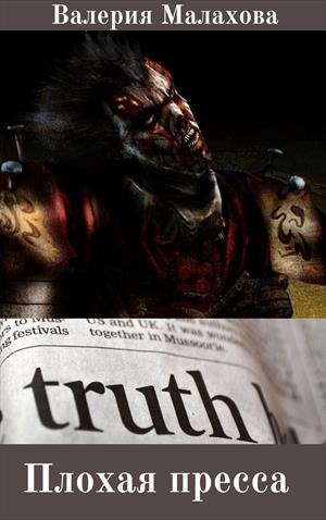 Плохая пресса