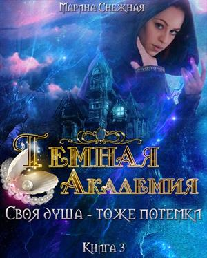 Темная Академия-3