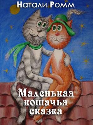 Маленькая кошачья сказка