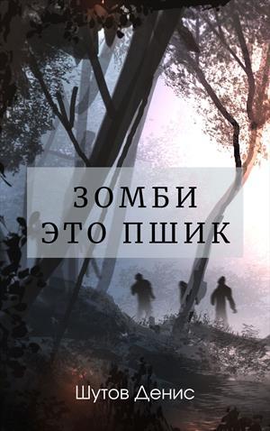 Зомби – это пшик